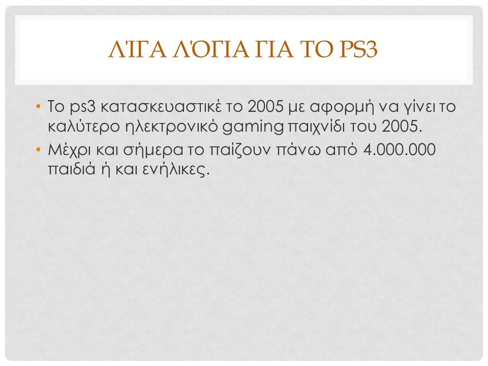 Το πιο διάσιμο παιχνίδι του ps3 Το (gta v) είναι βαθμολογημένο 100%.