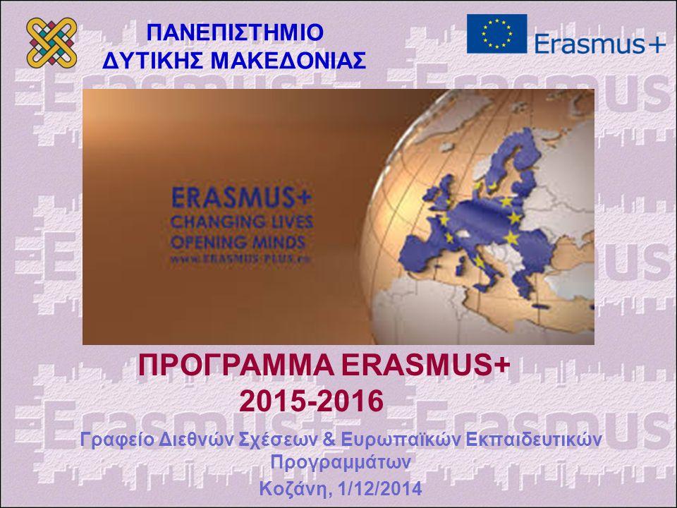 ΠΑΝΕΠΙΣΤΗΜΙΟ ΔΥΤΙΚΗΣ ΜΑΚΕΔΟΝΙΑΣ Γραφείο Διεθνών Σχέσεων & Ευρωπαϊκών Εκπαιδευτικών Προγραμμάτων Κοζάνη, 1/12/2014 ΠΡΟΓΡΑΜΜΑ ERASMUS+ 2015-2016