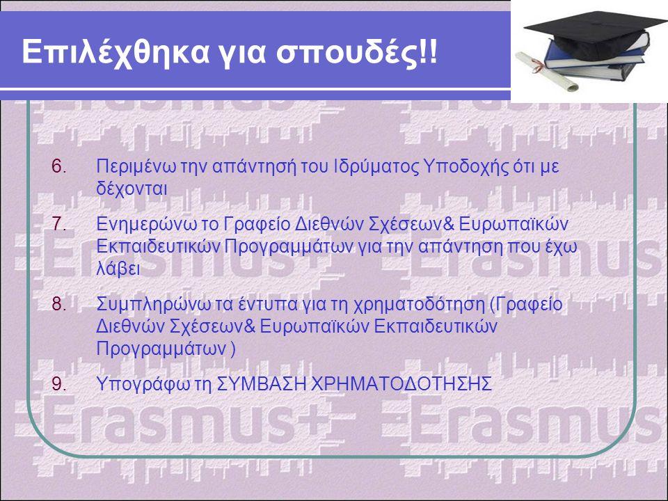 Επιλέχθηκα για σπουδές!.