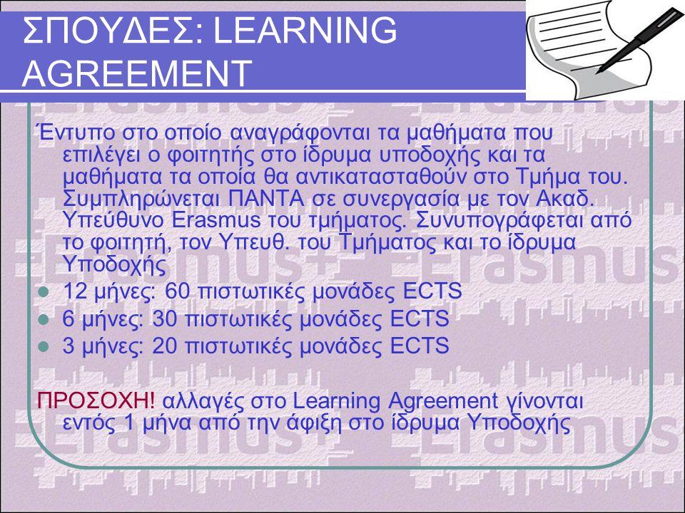ΣΠΟΥΔΕΣ: LEARNING AGREEMENT Έντυπο στο οποίο αναγράφονται τα μαθήματα που επιλέγει ο φοιτητής στο ίδρυμα υποδοχής και τα μαθήματα τα οποία θα αντικατασταθούν στο Τμήμα του.