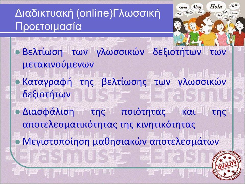 Διαδικτυακή (online)Γλωσσική Προετοιμασία Βελτίωση των γλωσσικών δεξιοτήτων των μετακινούμενων Καταγραφή της βελτίωσης των γλωσσικών δεξιοτήτων Διασφάλιση της ποιότητας και της αποτελεσματικότητας της κινητικότητας Μεγιστοποίηση μαθησιακών αποτελεσμάτων