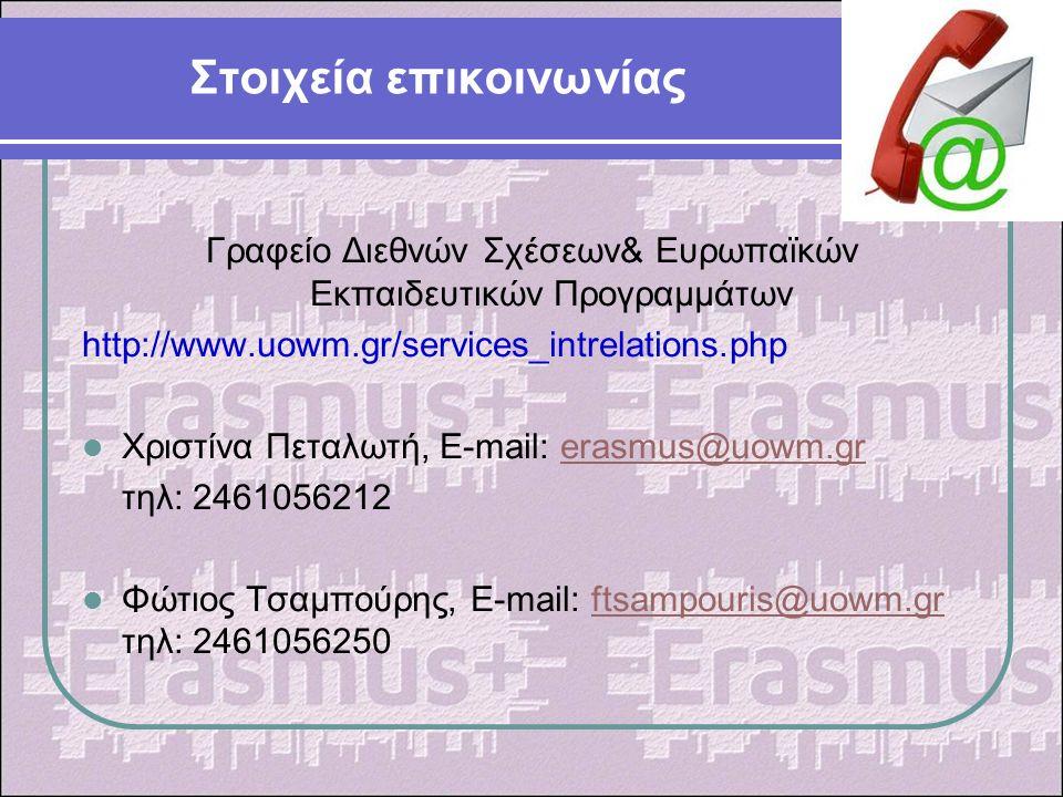 Στοιχεία επικοινωνίας Γραφείο Διεθνών Σχέσεων& Ευρωπαϊκών Εκπαιδευτικών Προγραμμάτων http://www.uowm.gr/services_intrelations.php Χριστίνα Πεταλωτή, E-mail: erasmus@uowm.grerasmus@uowm.gr τηλ: 2461056212 Φώτιος Τσαμπούρης, E-mail: ftsampouris@uowm.gr τηλ: 2461056250ftsampouris@uowm.gr