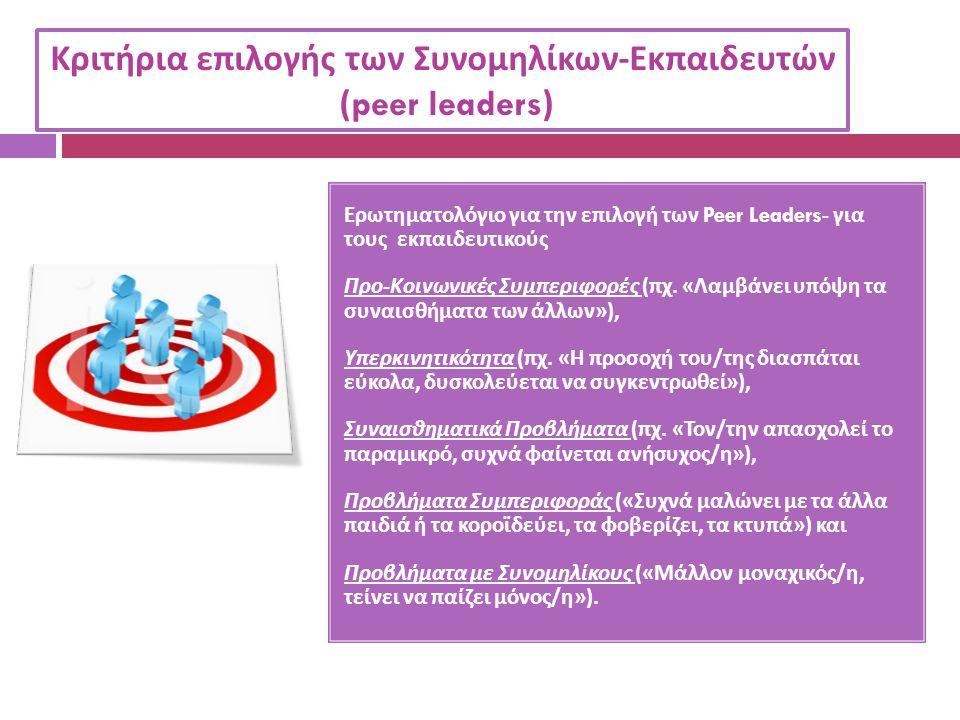 Κριτήρια επιλογής των Συνομηλίκων - Εκπαιδευτών (peer leaders) Ερωτηματολόγιο για την επιλογή των Peer Leaders- για τους εκπαιδευτικούς Προ - Κοινωνικές Συμπεριφορές ( πχ.