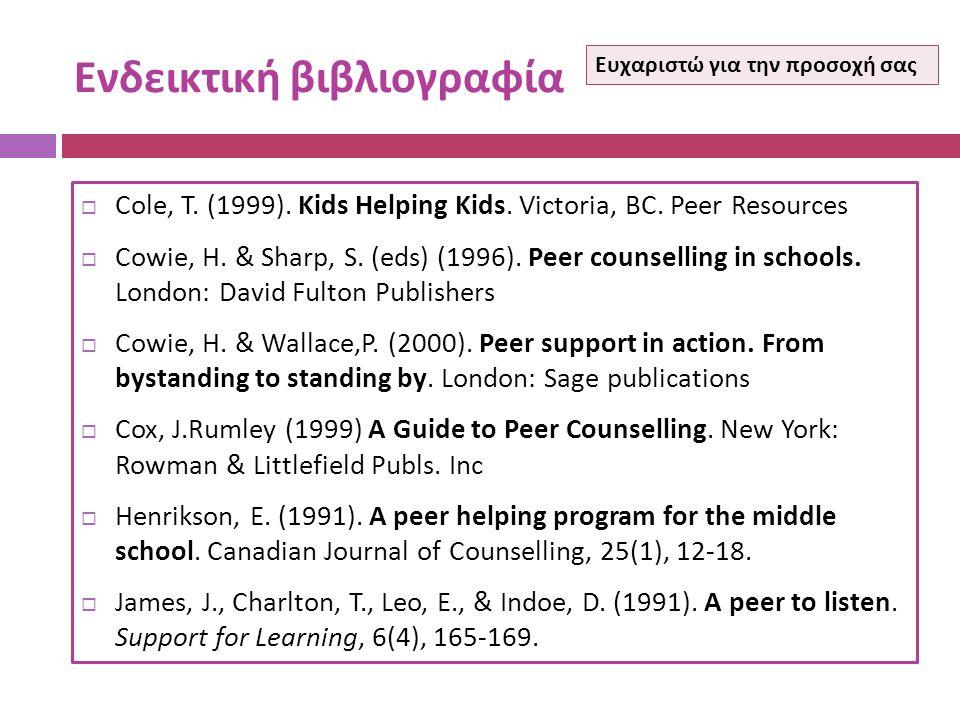 Ενδεικτική βιβλιογραφία  Cole, T. (1999). Kids Helping Kids.