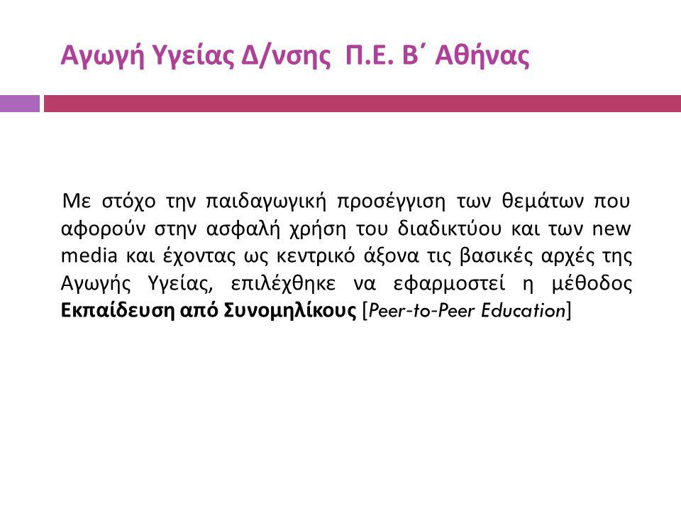 Εισαγωγή - Θεωρητικό πλαίσιο  Με τον όρο Εκπαίδευση από Συνομηλίκους, ο οποίος στηρίζεται στη γενικότερη θεώρηση της παροχής Στήριξης από τους Συνομηλίκους [Peer Support], περιγράφονται τόσο οι τυπικές όσο και οι άτυπες μορφές εκπαίδευσης, οι οποίες βασίζονται στην προσφορά γνωστικής υποστήριξης μέσα σε ένα περιβάλλον από άτομα όμοιας ηλικίας, που χαρακτηρίζεται από σχέσεις ισότητας και αμοιβαιότητας (Cowie & Sharp, 1996.