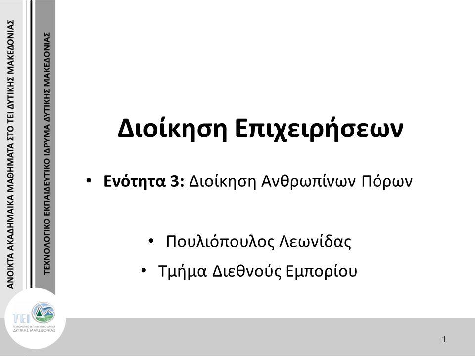 1 Διοίκηση Επιχειρήσεων Ενότητα 3: Διοίκηση Ανθρωπίνων Πόρων Πουλιόπουλος Λεωνίδας Τμήμα Διεθνούς Εμπορίου