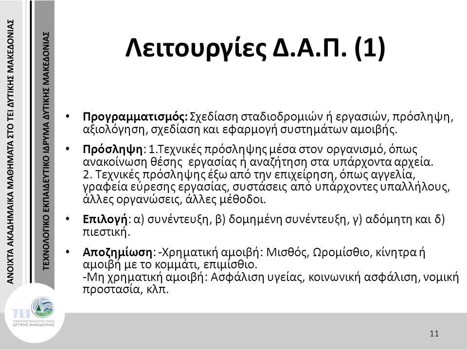 Λειτουργίες Δ.Α.Π. (1) Προγραμματισμός: Σχεδίαση σταδιοδρομιών ή εργασιών, πρόσληψη, αξιολόγηση, σχεδίαση και εφαρμογή συστημάτων αμοιβής. Πρόσληψη: 1