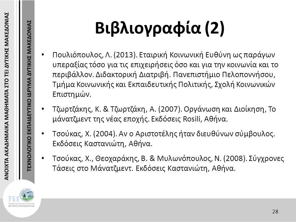 Βιβλιογραφία (2) Πουλιόπουλος, Λ. (2013). Εταιρική Κοινωνική Ευθύνη ως παράγων υπεραξίας τόσο για τις επιχειρήσεις όσο και για την κοινωνία και το περ