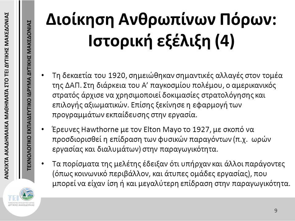Διοίκηση Ανθρωπίνων Πόρων: Ιστορική εξέλιξη (4) Τη δεκαετία του 1920, σημειώθηκαν σημαντικές αλλαγές στον τομέα της ΔΑΠ. Στη διάρκεια του Α' παγκοσμίο
