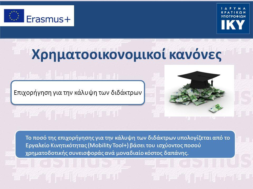 Χρηματοοικονομικοί κανόνες Επιχορήγηση για την κάλυψη των διδάκτρων Το ποσό της επιχορήγησης για την κάλυψη των διδάκτρων υπολογίζεται από το Εργαλείο Κινητικότητας (Mobility Tool+) βάσει του ισχύοντος ποσού χρηματοδοτικής συνεισφοράς ανά μοναδιαίο κόστος δαπάνης.