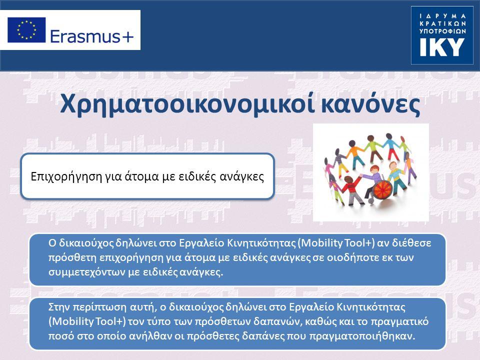 Χρηματοοικονομικοί κανόνες Επιχορήγηση για άτομα με ειδικές ανάγκες Ο δικαιούχος δηλώνει στο Εργαλείο Κινητικότητας (Mobility Tool+) αν διέθεσε πρόσθετη επιχορήγηση για άτομα με ειδικές ανάγκες σε οιοδήποτε εκ των συμμετεχόντων με ειδικές ανάγκες.