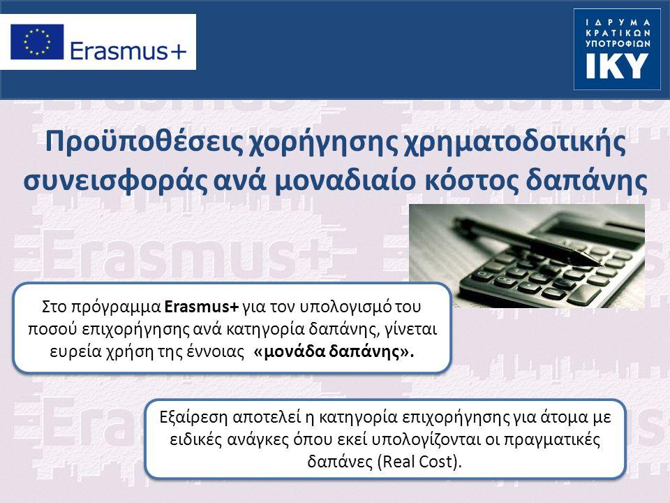 Στο πρόγραμμα Erasmus+ για τον υπολογισμό του ποσού επιχορήγησης ανά κατηγορία δαπάνης, γίνεται ευρεία χρήση της έννοιας «μονάδα δαπάνης».