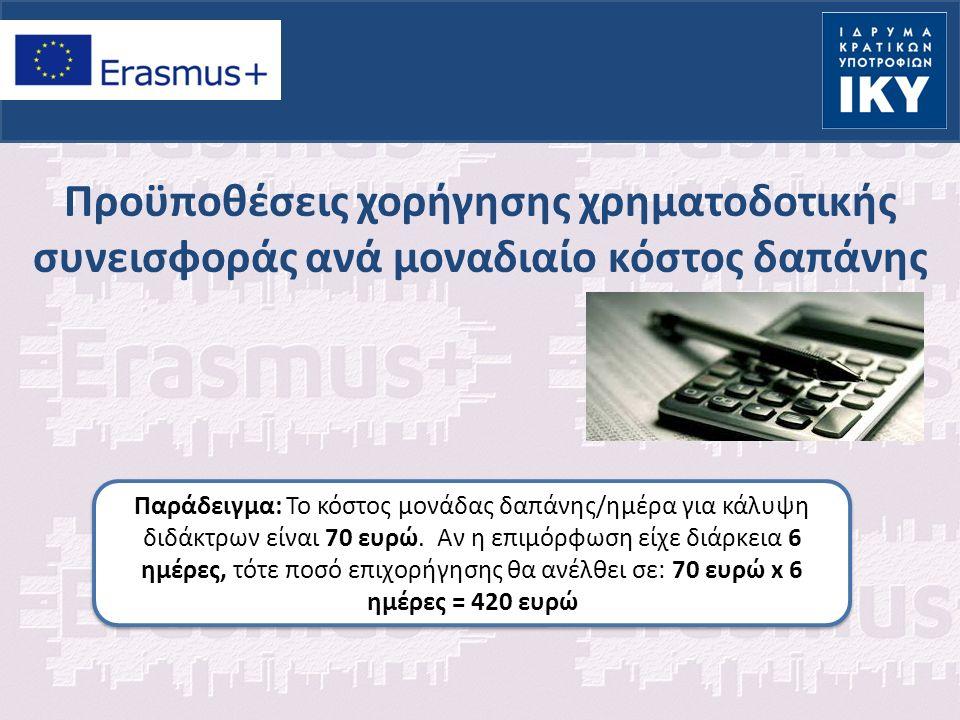 Προϋποθέσεις χορήγησης χρηματοδοτικής συνεισφοράς ανά μοναδιαίο κόστος δαπάνης Παράδειγμα: Το κόστος μονάδας δαπάνης/ημέρα για κάλυψη διδάκτρων είναι 70 ευρώ.