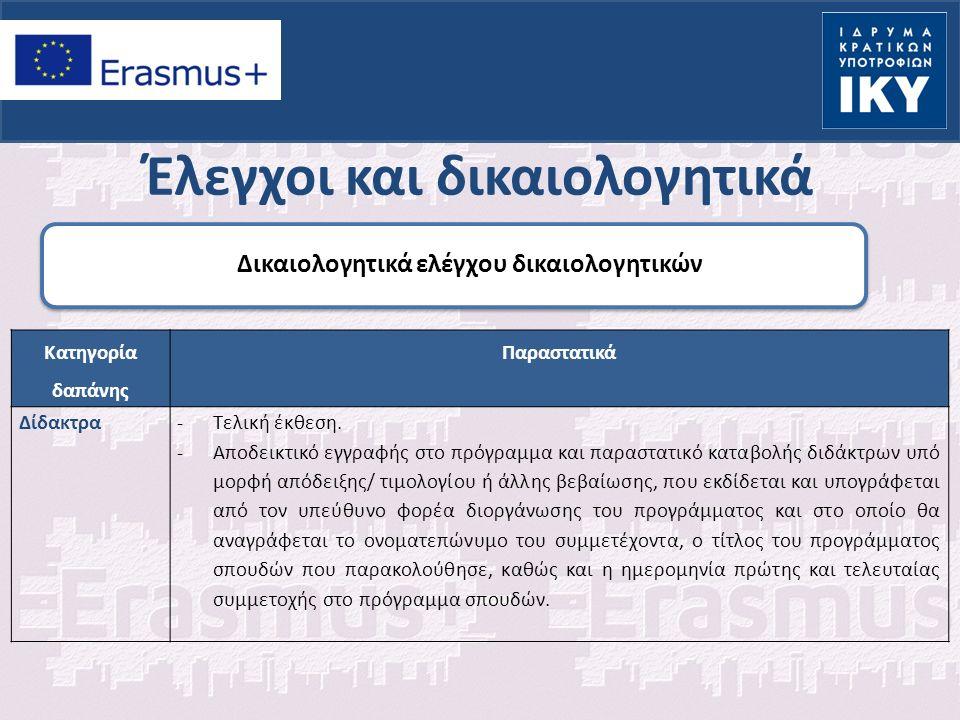 Έλεγχοι και δικαιολογητικά Δικαιολογητικά ελέγχου δικαιολογητικών Κατηγορία δαπάνης Παραστατικά Δίδακτρα-Τελική έκθεση.