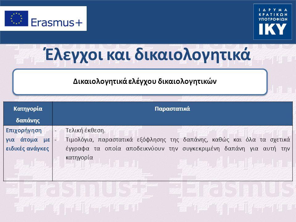 Έλεγχοι και δικαιολογητικά Δικαιολογητικά ελέγχου δικαιολογητικών Κατηγορία δαπάνης Παραστατικά Επιχορήγηση για άτομα με ειδικές ανάγκες -Τελική έκθεση.