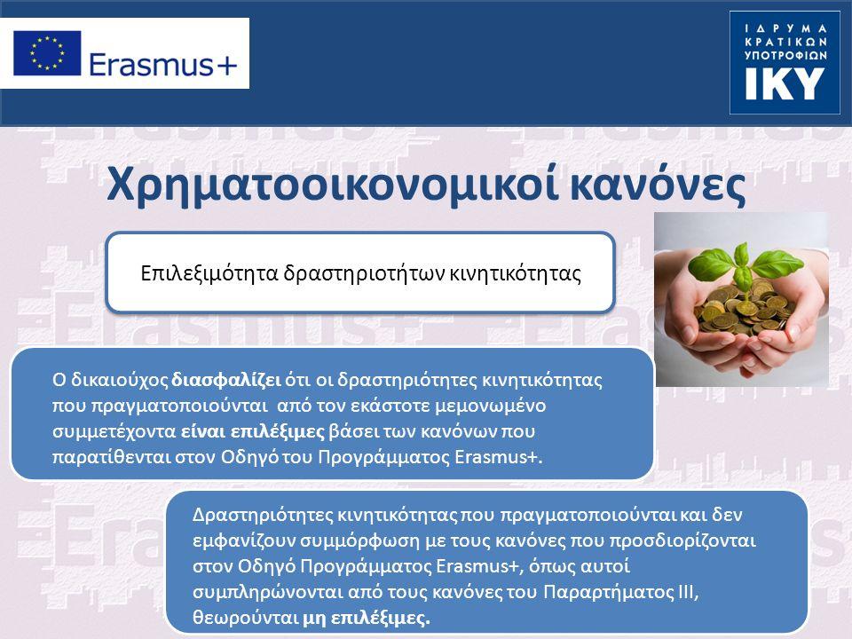 Χρηματοοικονομικοί κανόνες Επιλεξιμότητα δραστηριοτήτων κινητικότητας Ο δικαιούχος διασφαλίζει ότι οι δραστηριότητες κινητικότητας που πραγματοποιούνται από τον εκάστοτε μεμονωμένο συμμετέχοντα είναι επιλέξιμες βάσει των κανόνων που παρατίθενται στον Οδηγό του Προγράμματος Erasmus+.