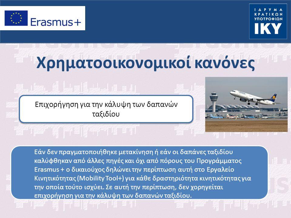 Χρηματοοικονομικοί κανόνες Επιχορήγηση για την κάλυψη των δαπανών ταξιδίου Εάν δεν πραγματοποιήθηκε μετακίνηση ή εάν οι δαπάνες ταξιδίου καλύφθηκαν από άλλες πηγές και όχι από πόρους του Προγράμματος Erasmus + ο δικαιούχος δηλώνει την περίπτωση αυτή στο Εργαλείο Κινητικότητας (Mobility Tool+) για κάθε δραστηριότητα κινητικότητας για την οποία τούτο ισχύει.