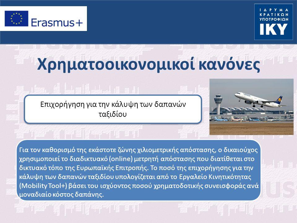 Χρηματοοικονομικοί κανόνες Επιχορήγηση για την κάλυψη των δαπανών ταξιδίου Για τον καθορισμό της εκάστοτε ζώνης χιλιομετρικής απόστασης, ο δικαιούχος χρησιμοποιεί το διαδικτυακό (online) μετρητή απόστασης που διατίθεται στο δικτυακό τόπο της Ευρωπαϊκής Επιτροπής.