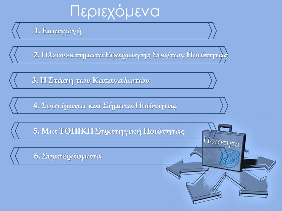 Ποιότητα 6. Συμπεράσματα Περιεχόμενα 2. Πλεονεκτήματα Εφαρμογής Συσ/των Ποιότητας 3.