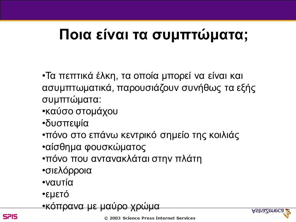 © 2003 Science Press Internet Services Ποια είναι τα συμπτώματα; Τα πεπτικά έλκη, τα οποία μπορεί να είναι και ασυμπτωματικά, παρουσιάζουν συνήθως τα
