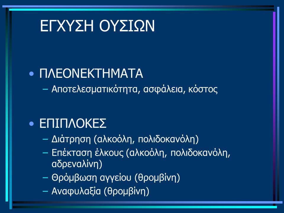 ΕΓΧΥΣΗ ΟΥΣΙΩΝ ΠΛΕΟΝΕΚΤΗΜΑΤΑ –Αποτελεσματικότητα, ασφάλεια, κόστος ΕΠΙΠΛΟΚΕΣ –Διάτρηση (αλκοόλη, πολιδοκανόλη) –Επέκταση έλκους (αλκοόλη, πολιδοκανόλη, αδρεναλίνη) –Θρόμβωση αγγείου (θρομβίνη) –Αναφυλαξία (θρομβίνη)