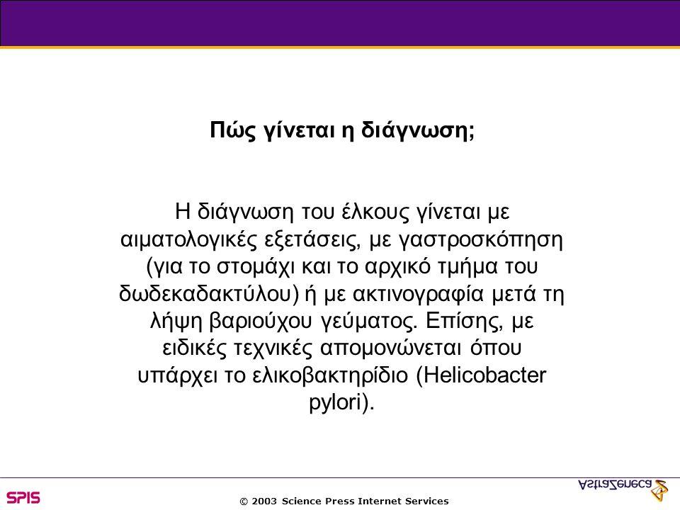 ΦΑΡΜΑΚΑ Μηχανισμός: Αλλεργική αντίδραση Άμεση τοξική δράση Αντιμικροβιακά: Μετρονιδαζόλη, σουλφοναμίδες, τετρακυκλίνη, νιτροφουραντοΐνη Αντιφλεγμονώδη: Σαλικυλικά, σουλινδάκη Διουρητικά: Φουροσεμίδη, θειαζίδες Κατά Ι.Φ.Ν.Ε: Σουλφασαλαζίνη, 5 – ΑSA (ολσαλαζίνη, μεσαλαμίνη) Ανοσοκατασταλτικά: Αζαθειοπρίνη, 6-μερκαπτοπουρίνη Νευροψυχιατρικά:Βαλπροϊκό οξύ Άλλα: Ασβέστιο, οιστρογόνα, ταμοξιφένη, αναστολείς μετατρεπτικού ενζύμου αγγειοτενσίνης