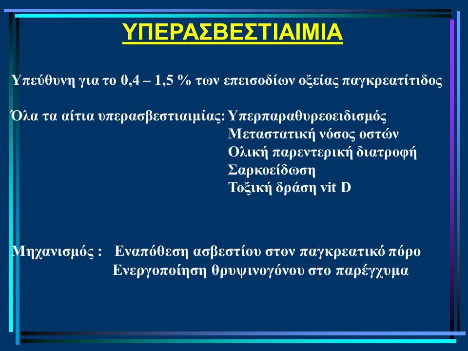 ΥΠΕΡΑΣΒΕΣΤΙΑΙΜΙΑ Υπεύθυνη για το 0,4 – 1,5 % των επεισοδίων οξείας παγκρεατίτιδος Όλα τα αίτια υπερασβεστιαιμίας: Υπερπαραθυρεοειδισμός Μεταστατική νό