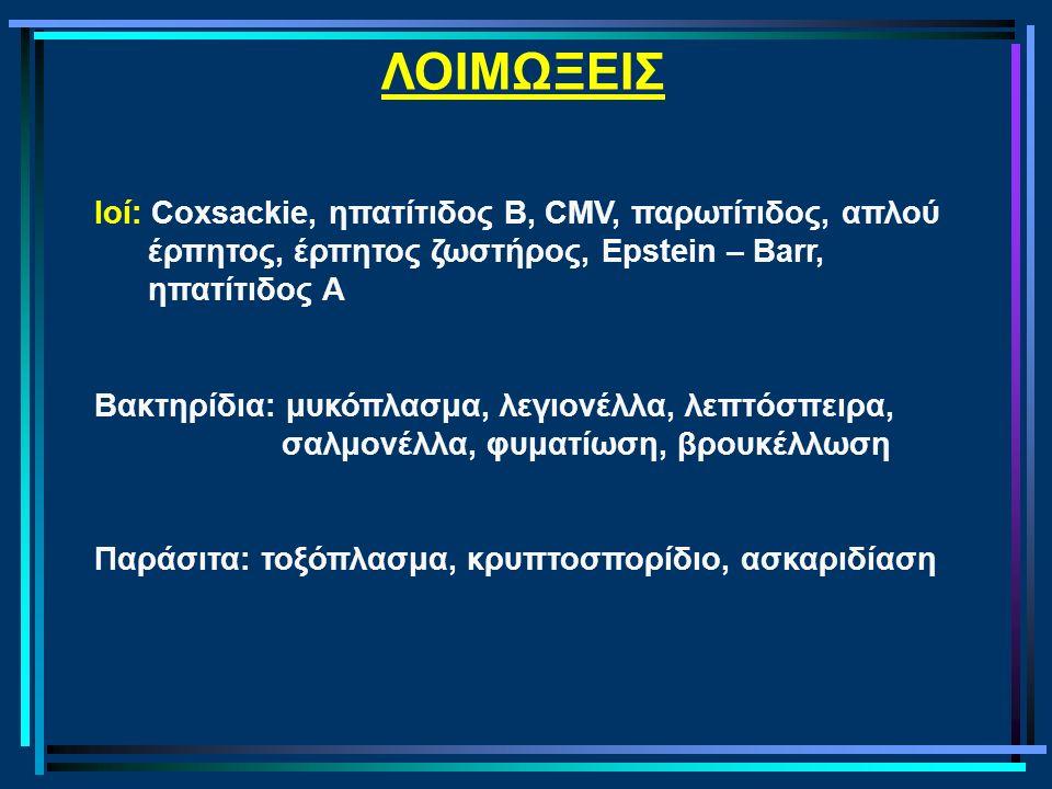 ΛΟΙΜΩΞΕΙΣ Ιοί: Coxsackie, ηπατίτιδος Β, CMV, παρωτίτιδος, απλού έρπητος, έρπητος ζωστήρος, Epstein – Barr, ηπατίτιδος Α Βακτηρίδια: μυκόπλασμα, λεγιονέλλα, λεπτόσπειρα, σαλμονέλλα, φυματίωση, βρουκέλλωση Παράσιτα: τοξόπλασμα, κρυπτοσπορίδιο, ασκαριδίαση