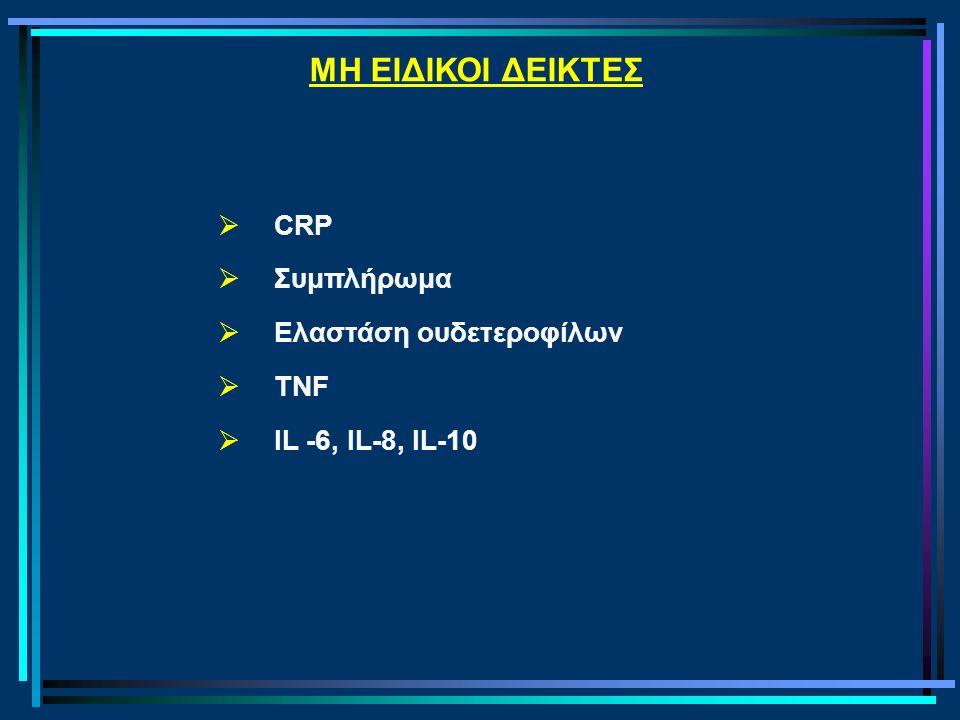ΜΗ ΕΙΔΙΚΟΙ ΔΕΙΚΤΕΣ  CRP  Συμπλήρωμα  Ελαστάση ουδετεροφίλων  TNF  IL -6, IL-8, IL-10
