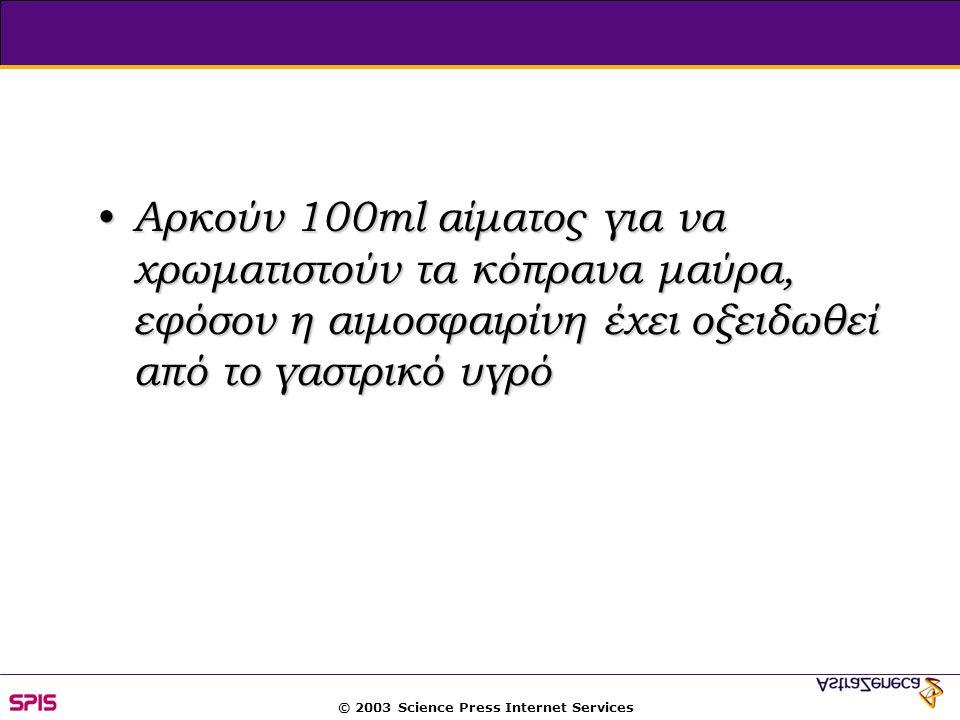 © 2003 Science Press Internet Services Αιτίες αιμορραγίας πεπτικού