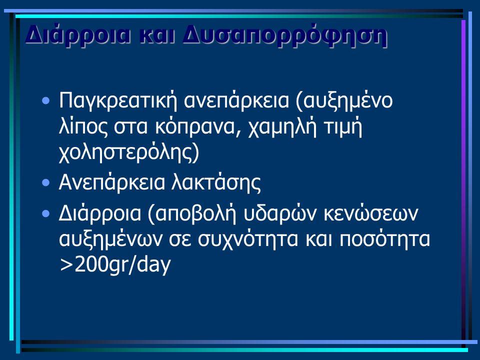 Διάρροια και Δυσαπορρόφηση Παγκρεατική ανεπάρκεια (αυξημένο λίπος στα κόπρανα, χαμηλή τιμή χοληστερόλης) Ανεπάρκεια λακτάσης Διάρροια (αποβολή υδαρών κενώσεων αυξημένων σε συχνότητα και ποσότητα >200gr/day