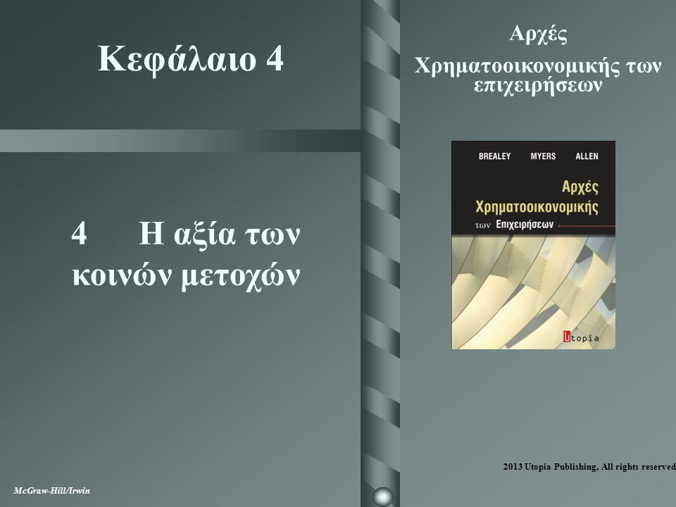 Κεφάλαιο 4 Αρχές Χρηματοοικονομικής των επιχειρήσεων 4Η αξία των κοινών μετοχών McGraw-Hill/Irwin 2013 Utopia Publishing, All rights reserved