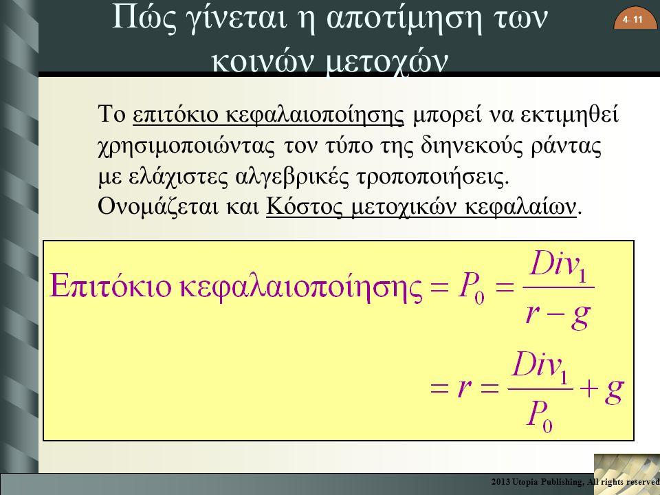 4- 11 Πώς γίνεται η αποτίμηση των κοινών μετοχών Το επιτόκιο κεφαλαιοποίησης μπορεί να εκτιμηθεί χρησιμοποιώντας τον τύπο της διηνεκούς ράντας με ελάχιστες αλγεβρικές τροποποιήσεις.