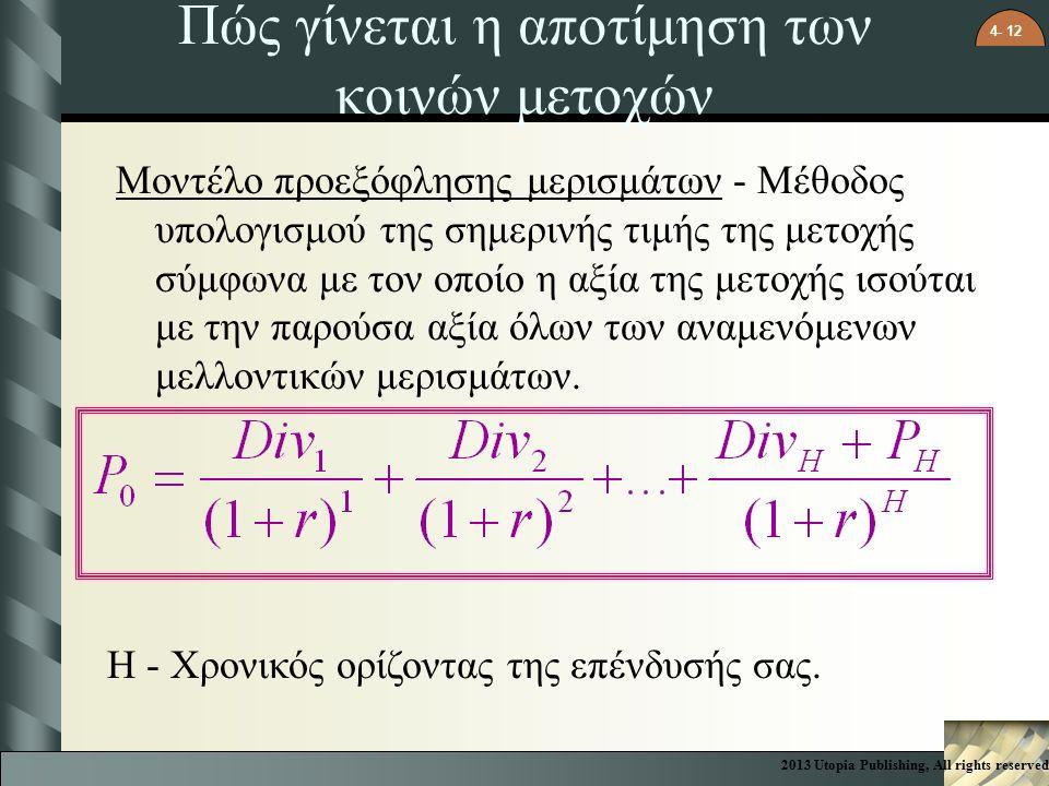 4- 12 Πώς γίνεται η αποτίμηση των κοινών μετοχών Μοντέλο προεξόφλησης μερισμάτων - Μέθοδος υπολογισμού της σημερινής τιμής της μετοχής σύμφωνα με τον οποίο η αξία της μετοχής ισούται με την παρούσα αξία όλων των αναμενόμενων μελλοντικών μερισμάτων.