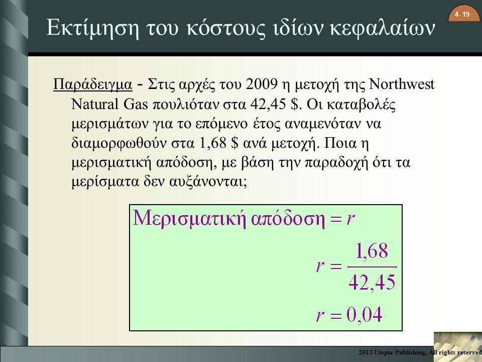 4- 19 Εκτίμηση του κόστους ιδίων κεφαλαίων Παράδειγμα - Στις αρχές του 2009 η μετοχή της Northwest Natural Gas πουλιόταν στα 42,45 $.