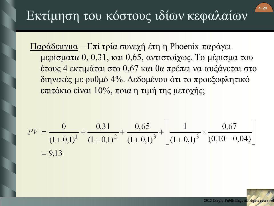 4- 24 Εκτίμηση του κόστους ιδίων κεφαλαίων Παράδειιγμα – Επί τρία συνεχή έτη η Phoenix παράγει μερίσματα 0, 0,31, και 0,65, αντιστοίχως.