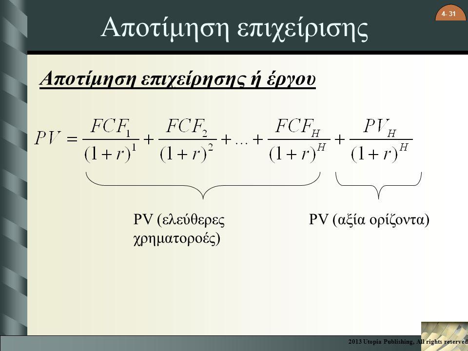 4- 31 Αποτίμηση επιχείρισης Αποτίμηση επιχείρησης ή έργου PV (ελεύθερες χρηματοροές) PV (αξία ορίζοντα) 2013 Utopia Publishing, All rights reserved