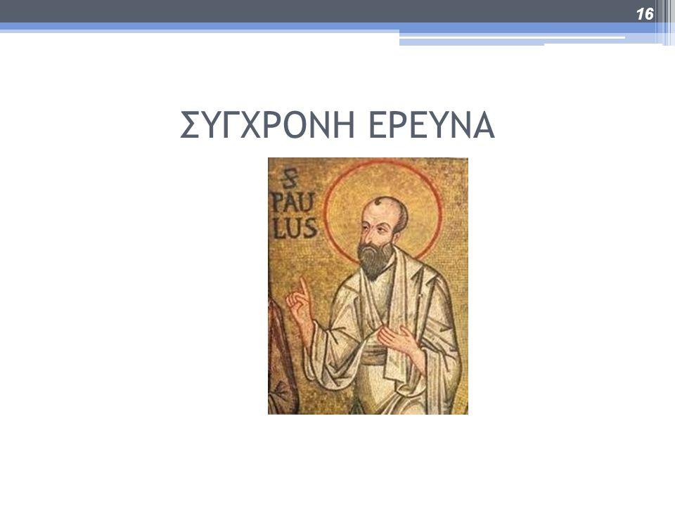 ΣΥΓΧΡΟΝΗ ΕΡΕΥΝΑ 16