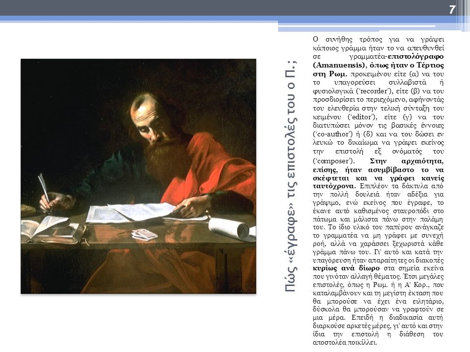 Πώς «έγραφε» τις επιστολές του ο Π.; Ο συνήθης τρόπος για να γράψει κάποιος γράμμα ήταν το να απευθυνθεί σε γραμματέα-επιστολόγραφο (Amanuensis), όπως ήταν ο Τέρτιος στη Ρωμ.