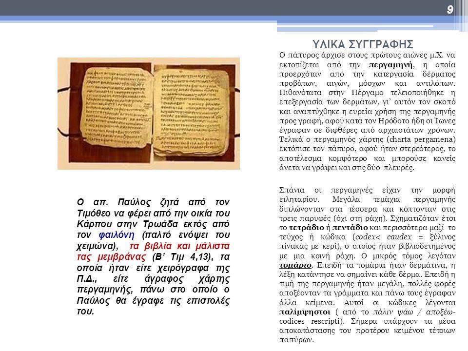 ΥΛΙΚΑ ΣΥΓΓΡΑΦΗΣ Ο πάπυρος άρχισε στους πρώτους αιώνες μ.Χ.