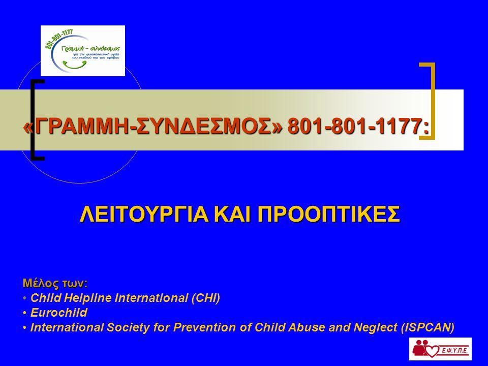 «Γραμμή-Σύνδεσμος» 801-801-1177 Η «ΓΡΑΜΜΗ-ΣΥΝΔΕΣΜΟΣ» για την ψυχοκοινωνική υγεία του παιδιού και του εφήβου άρχισε να λειτουργεί στις 6 Ιουνίου 2005, με φορέα υλοποίησης του προγράμματος την Εταιρεία Ψυχοκοινωνικής Υγείας του Παιδιού και του Εφήβου (Ε.Ψ.Υ.Π.Ε.) και την εποπτεία του κ.