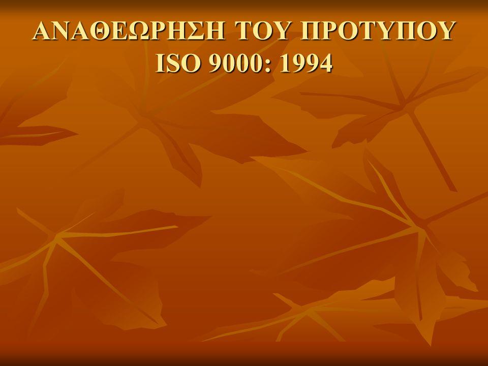 ΑΝΑΘΕΩΡΗΣΗ ΤΟΥ ΠΡΟΤΥΠΟΥ ISO 9000: 1994