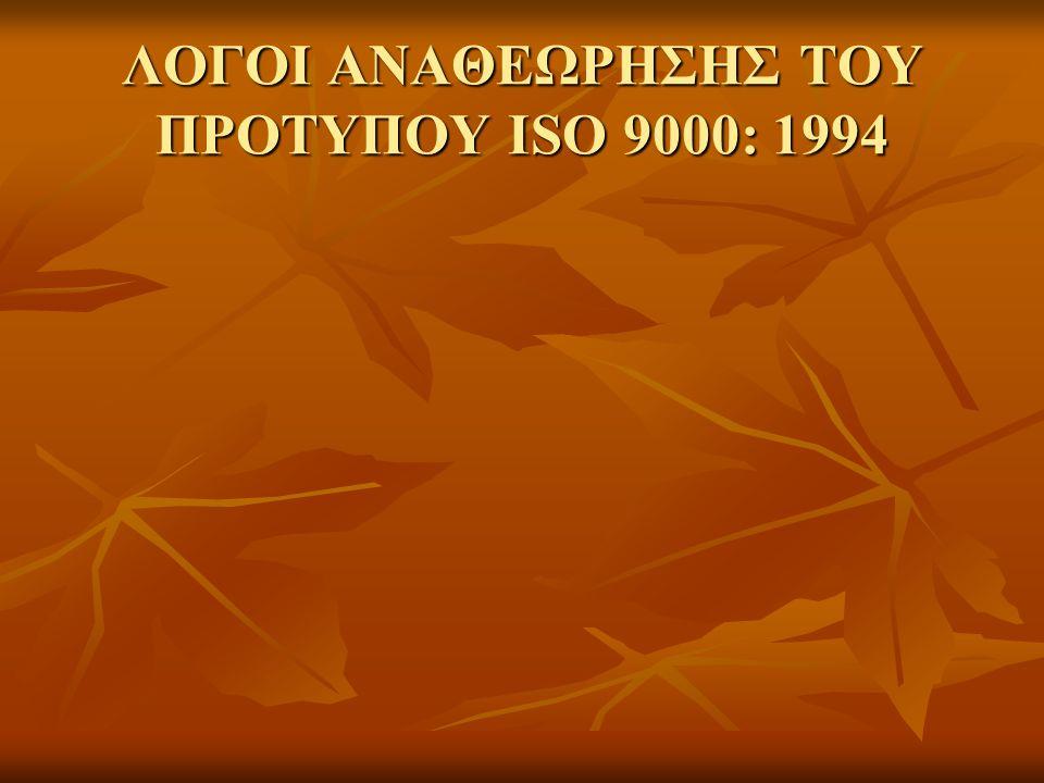 ΛΟΓΟΙ ΑΝΑΘΕΩΡΗΣΗΣ ΤΟΥ ΠΡΟΤΥΠΟΥ ISO 9000: 1994