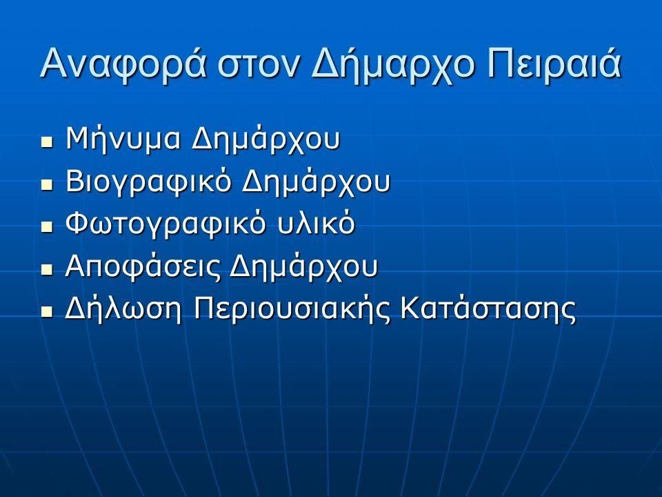 Αναφορά στον Δήμαρχο Πειραιά Μήνυμα Δημάρχου Μήνυμα Δημάρχου Βιογραφικό Δημάρχου Βιογραφικό Δημάρχου Φωτογραφικό υλικό Φωτογραφικό υλικό Αποφάσεις Δημάρχου Αποφάσεις Δημάρχου Δήλωση Περιουσιακής Κατάστασης Δήλωση Περιουσιακής Κατάστασης