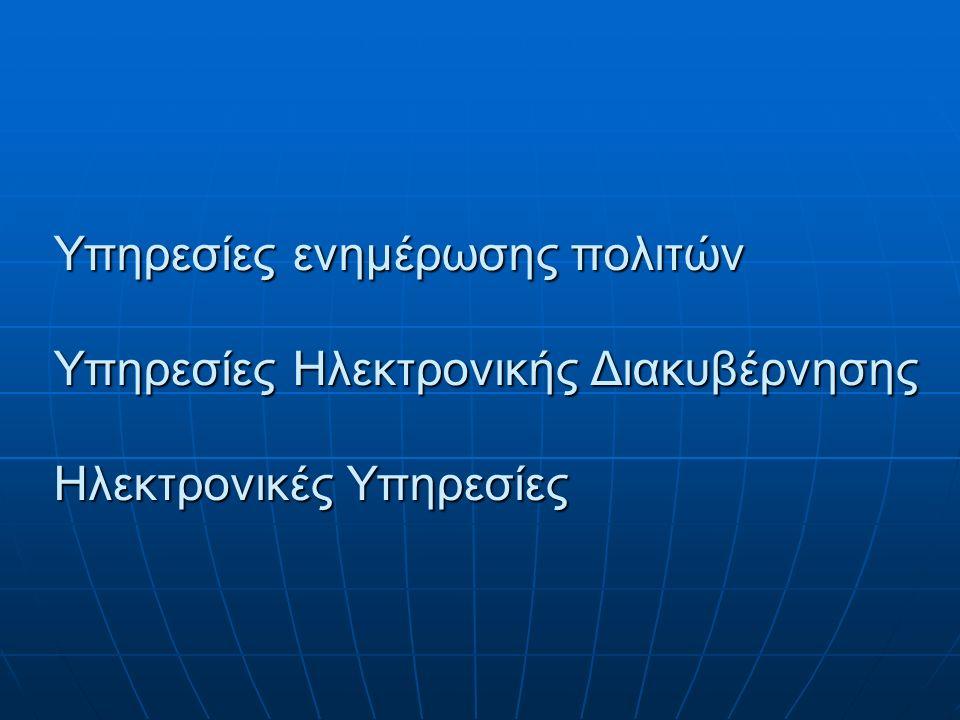 Υπηρεσίες ενημέρωσης πολιτών Υπηρεσίες Ηλεκτρονικής Διακυβέρνησης Ηλεκτρονικές Υπηρεσίες