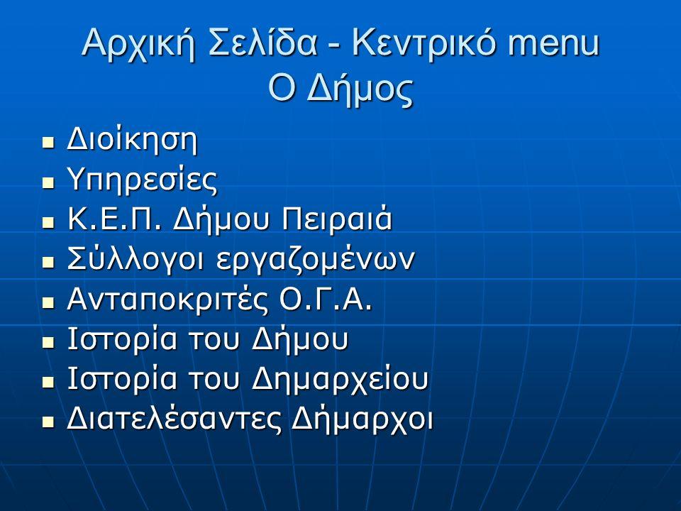 Αρχική Σελίδα - Κεντρικό menu Ο Δήμος Διοίκηση Διοίκηση Υπηρεσίες Υπηρεσίες Κ.Ε.Π.