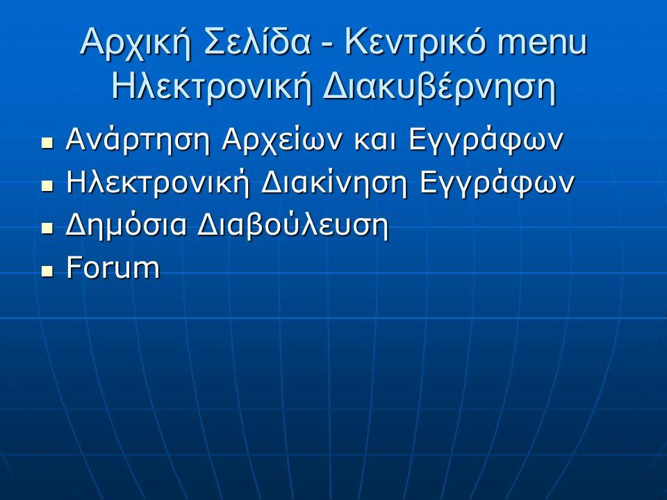 Αρχική Σελίδα - Κεντρικό menu Ηλεκτρονική Διακυβέρνηση Ανάρτηση Αρχείων και Εγγράφων Ανάρτηση Αρχείων και Εγγράφων Ηλεκτρονική Διακίνηση Εγγράφων Ηλεκτρονική Διακίνηση Εγγράφων Δημόσια Διαβούλευση Δημόσια Διαβούλευση Forum Forum