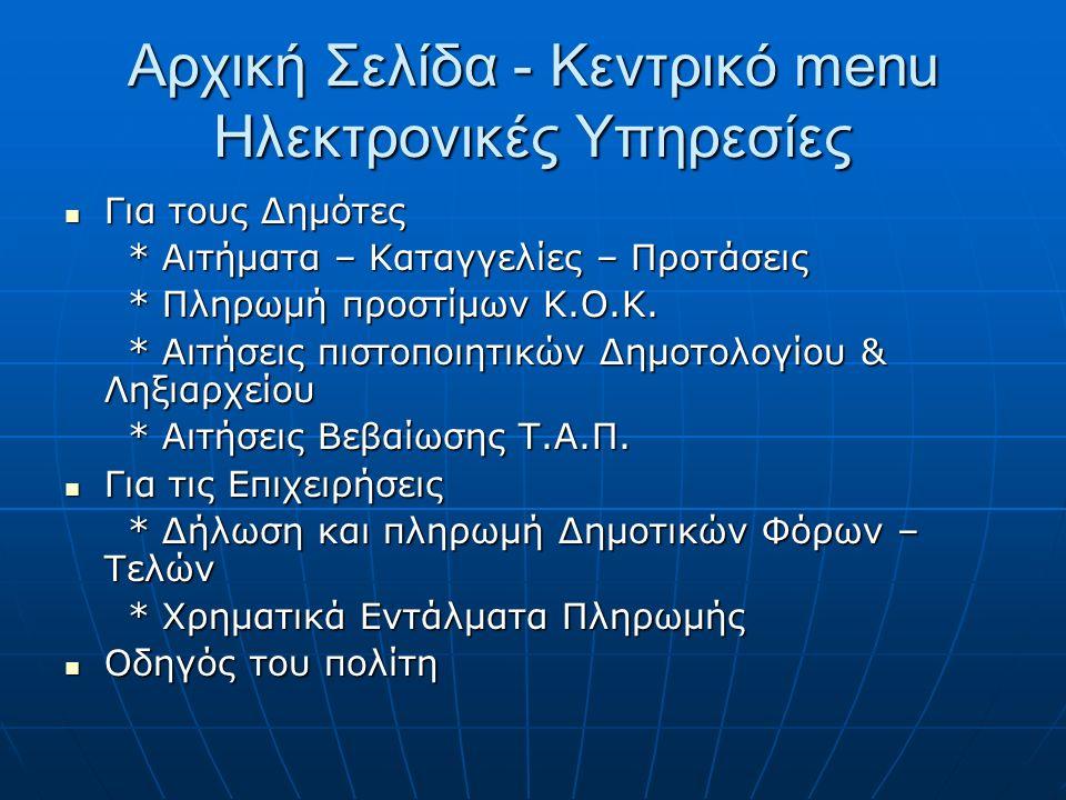 Αρχική Σελίδα - Κεντρικό menu Ηλεκτρονικές Υπηρεσίες Για τους Δημότες Για τους Δημότες * Αιτήματα – Καταγγελίες – Προτάσεις * Αιτήματα – Καταγγελίες – Προτάσεις * Πληρωμή προστίμων Κ.Ο.Κ.