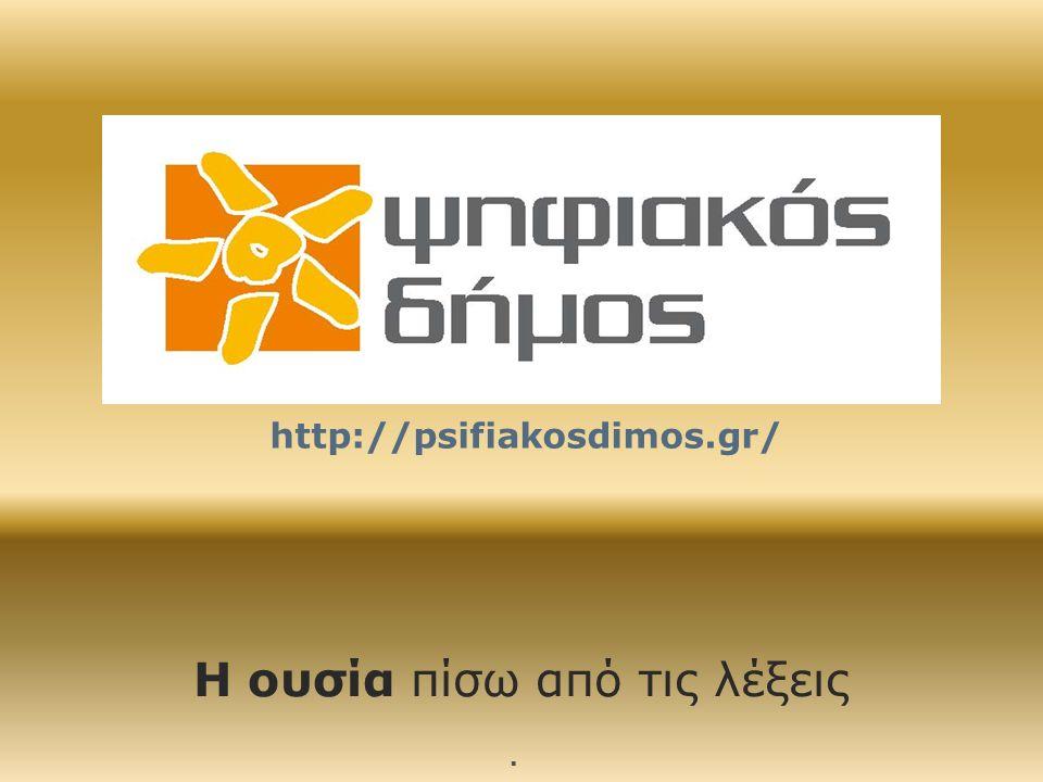 Η ουσία πίσω από τις λέξεις http://psifiakosdimos.gr/