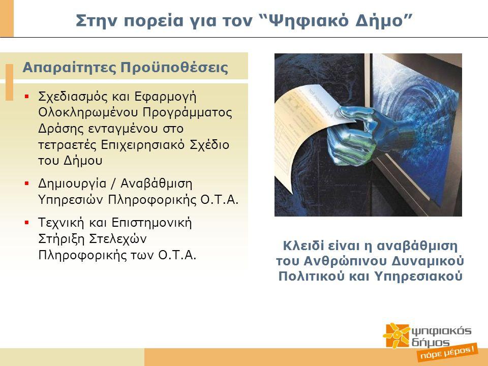  Προγραμματική Περίοδος 2007 – 2013: ΕΠ «Διοικητική Μεταρρύθμιση» ΕΠ «Ψηφιακή Σύγκλιση»  Εθνικοί Πόροι ΕΠ «Θησέας» ΣΑΤΑ, κλπ Προγραμματικό και Χρηματοδοτικό Πλαίσιο Προγράμματα - Εργαλεία Αναβάθμιση Προγραμματικής –Διαχειριστικής Επάρκειας των Ο.Τ.Α.